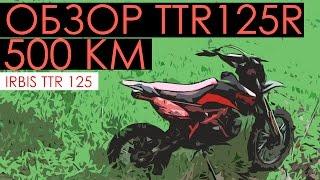 Обзор Irbis ttr 125 R 2014 спустя 500 км. Кроссовый мотоцикл Ирбис ттр 125(Обзор на Irbis ttr 125 R спустя 500 км пробега. Сегодня мы посмотрим на кроссовый китайский мотоцикл спустя промежу..., 2015-06-28T14:05:36.000Z)