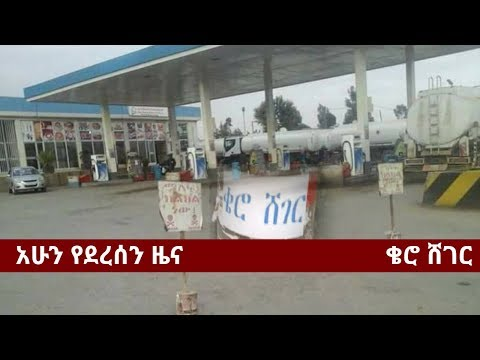 BBN Daily Ethiopian News March 13, 2018