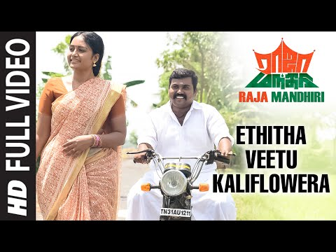 "Ethitha Veetu Kaliflowera Full Video Song || ""Raja Mandhiri"" || Kalaiarasan, Shalin Zoya, Kaali"
