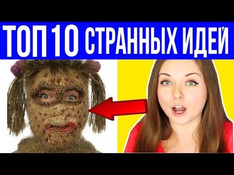 ТОП 10 самых странных самоделок ✎ Безумные DIY ✎ TOP 10 ? Afinka - Ruslar.Biz