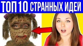 ТОП 10 самых странных самоделок ✎ Безумные DIY ✎ TOP 10
