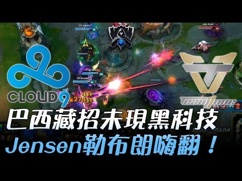 C9 vs ONE 巴西藏招未現黑科技 Jensen勒布朗嗨翻!   S7世界大賽入圍賽