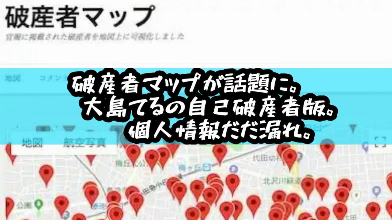 破産者マップ Image: 【要概要欄】破産者マップが話題に。大島てるの事故物件より