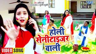 होली सेनिटाइज़र वाली | #Ajit Sharma का मस्त होली गाना | Holi Senitaizer Wali | Bhojpuri Song 2021