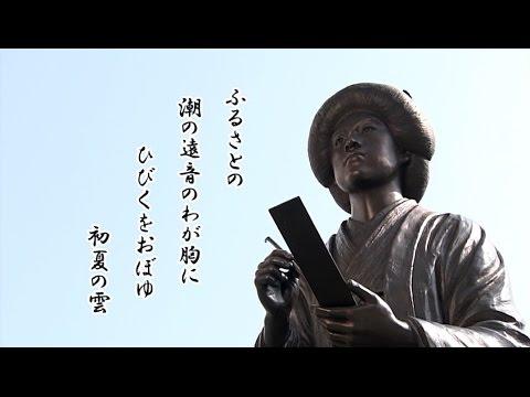 堺動画チャンネル 堺が生んだ歌人 与謝野晶子からのメッセージ 堺動画チャンネル  堺が生んだ歌人