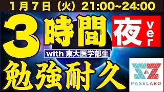 【視聴者参加型LIVE】3時間勉強耐久!(90分×2)