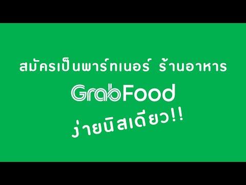 EP.1 สมัครเป็นพาร์ทเนอร์ ร้านอาหาร GrabFood แบบง่ายๆ