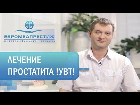 Как вылечить простатит. 👫 Новый способ лечения простатита методом ударно-волновой терапии (УВТ).