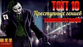Топ 10 Преступных Гениев Кинематографа