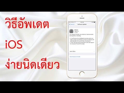 วิธีอัพเดต iOS ง่ายนิดเดียว ทำเองได้ ง่ายจัง ใช้ได้กับ iOS ทุกเวอร์ชัน อัพผ่านอินเทอร์เน็ตแบบ OTA