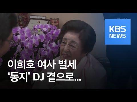 故 김대중 전 대통령 부인 이희호 여사 별세 / KBS뉴스(News)
