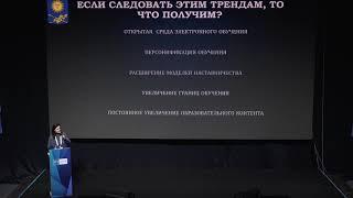 Проектирование содержания электронного обучения: современные тренды, Оксана Минич