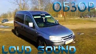 Обзор Opel Combo С