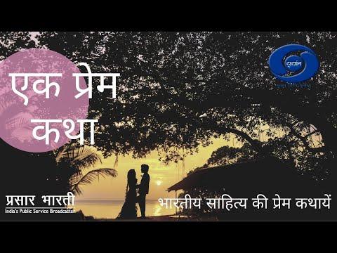 Ek Prem Katha - TOOTNA Pt 02  Ep# 13