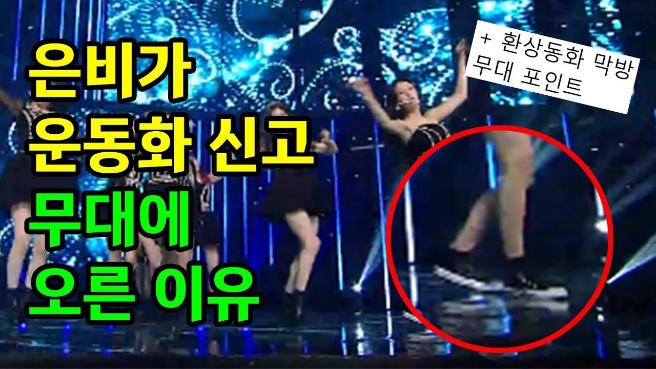 아이즈원 권은비가 운동화를 신고 무대에 오른 이유