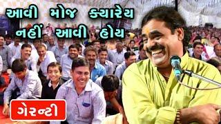 આવી મોજ ક્યારેય નહીં આવી હોય |Mayabhai ahir | full comedy | Jokes | 2019