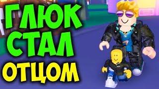 ГЛЮК СТАЛ ОТЦОМ ROBLOX