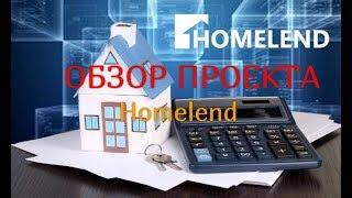 Homelend ICO ОБЗОР / ИПОТЕКА