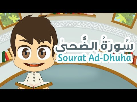 Surah Ad-Dhuha - 93 - Quran for Kids - Learn Quran for Children