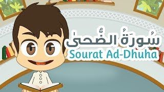 Surah Ad-Dhuha - 93 - Quran for Kids - Learn Quran for Children