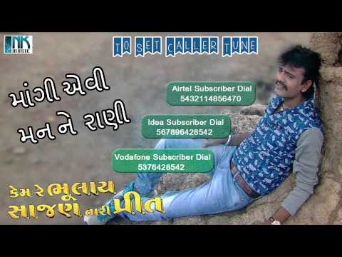 Latest Gujarati Movie Song | 'Mangi Evi Mann Ne Rani' AUDIO SONG | Rakesh Barot | Caller Tune Codes