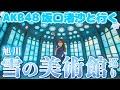 [北海道]の幻🤫 今までありがとう[雪の美術館]巡り の動画、YouTube動画。