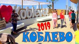 Коблево 2019 на Автодоме. Море, пляж, цены на отдых, Кемпинг в центре города