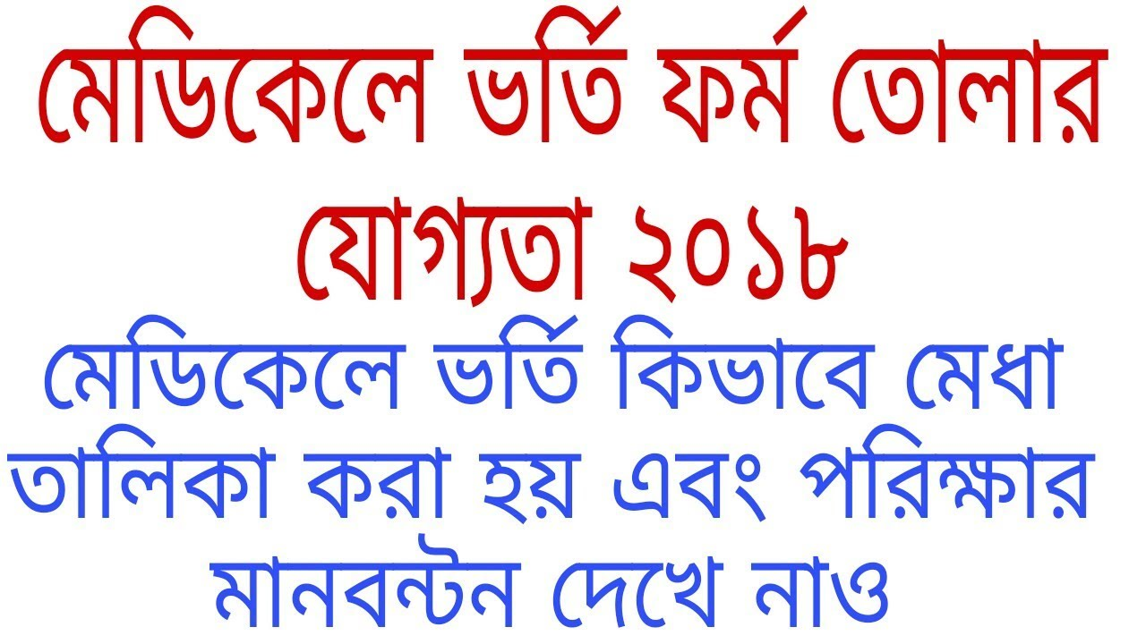 Eligibility of Medical University admission 2018 Marks distribution of  Medical admission test