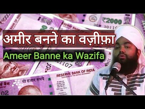 Ameer Banne Ka Amal (Maldar Banne Ka Wazeefa) by Sayyed Aminul Qadri SDI Channel