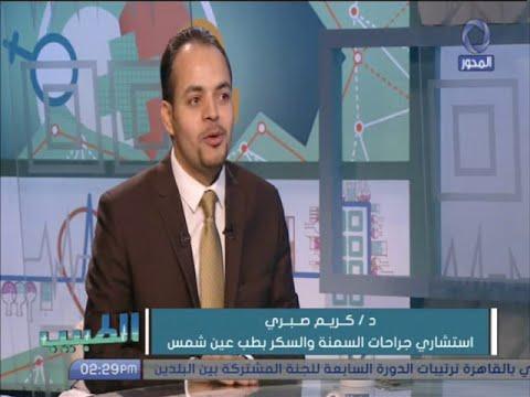 الطبيب : تعرف علي الجراحات الحديثة لعلاج مرض السمنة والسكري – د. كريم صبري