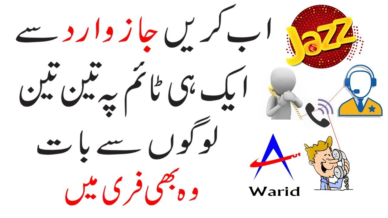 jazz warid sim sey karain conference call woh bhi free mein urdu_hindi