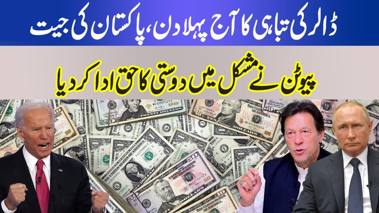 Imran Khan and Putin Makes Plans  To Destroy Dollars, Pakistan Get Big Success | Joe Biden Worried