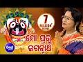 Mo Prabhu Jagannath - Odia Bhajan ମୋ ପ୍ରଭୁ ଜଗନ୍ନାଥ   Santilata Barik   Sidharth Bhakti