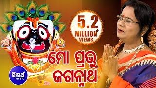 Gambar cover Mo Prabhu Jagannath - Odia Bhajan ମୋ ପ୍ରଭୁ ଜଗନ୍ନାଥ | Santilata Barik | Sidharth Bhakti