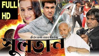 SULTAN (সুলতান)। Bangla Full Movie 2016। Manna। Purnima। Moyuri। HD।