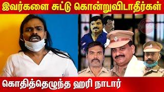 Hari Nadar Speech Today | Sathankulam Father-Son case