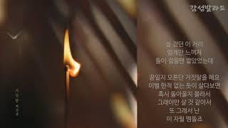 허영생(Young Saeng Heo, 더블에스301)-거짓말(Lie)/신과의 약속 OST Part 6