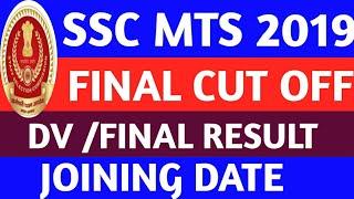 SSC MTS 2019 FINAL CUT OFF/STATE WISE FINAL CUT OFF/DV DATE /MTS 2019 JOINING DATE /MTS 2019 CUT OFF