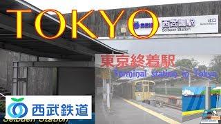 東京終着駅 西武園駅 Terminalstation in tokyo