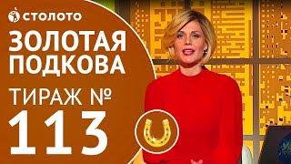 Столото представляет | Золотая подкова тираж №113 от 29.10.17
