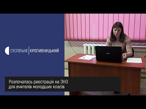 UA: Кропивницький: Розпочалась реєстрація на ЗНО для вчителів молодших класів