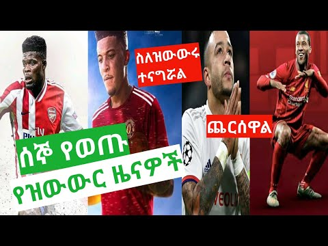 የሰኞ ጳጉሜ 2/2012ዓ.ም ስፖርት ዜናዎች Ethiopian sport news
