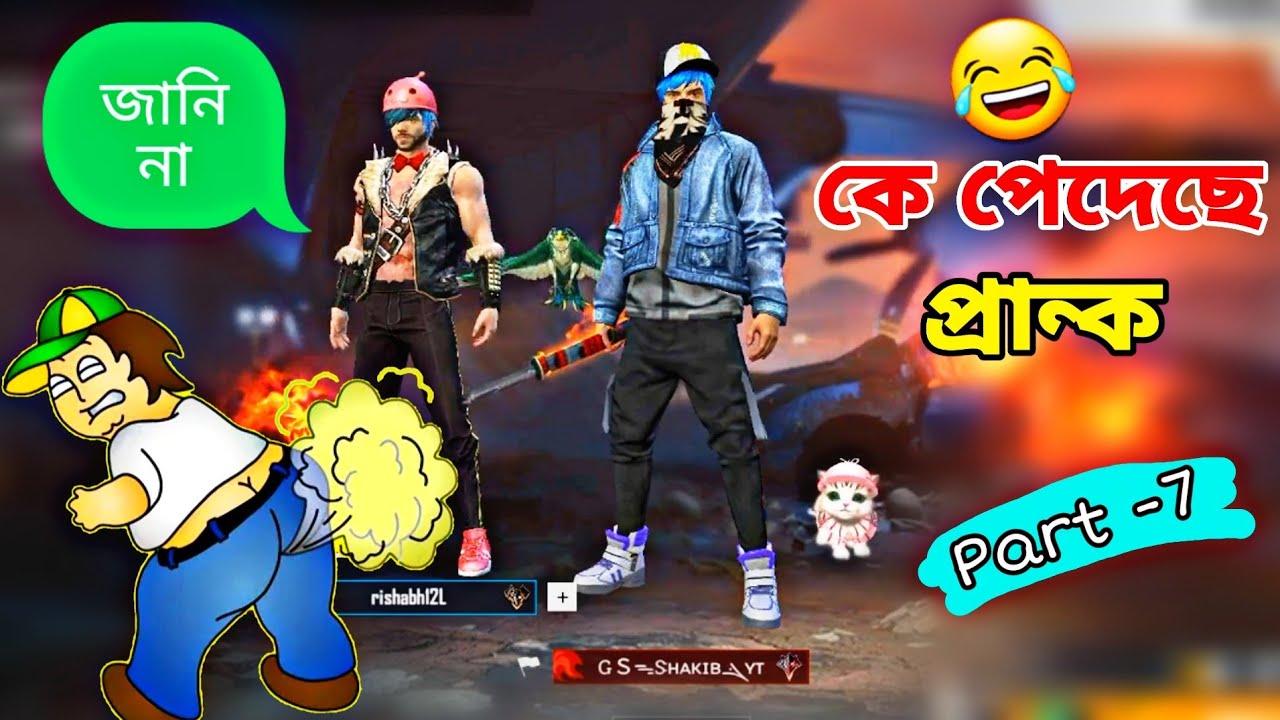 কে পাদ দিয়েছে 😂|| Prank With Random Player || Part -7 || Gaming Shakib