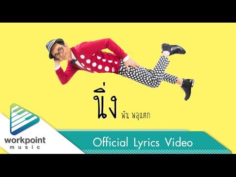 นิ่ง  -  พัน พลุแตก [Official Lyrics Video]