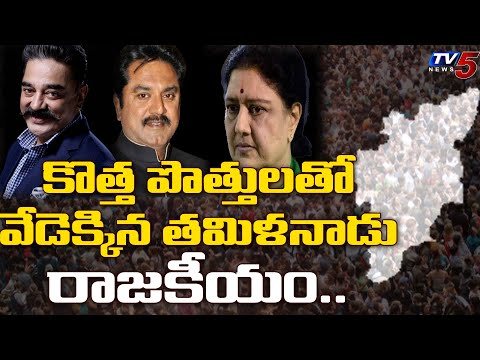 కొత్త వ్యూహాలతో ఊపందుకున్న రాజకీయం: Politics Heats Up In Tamil Nadu | Assembly Elections | TV5 News teluguvoice