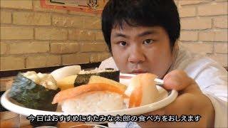 すたみな太郎のおすすめの食べ方