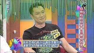2014.07.02康熙來了完整版 麻辣鮮師同學會!謝祖武來了