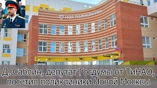 Смотреть видео Д. Саблин, депутат Госдумы от ТиНАО, посетил поликлиники Новой Москвы онлайн