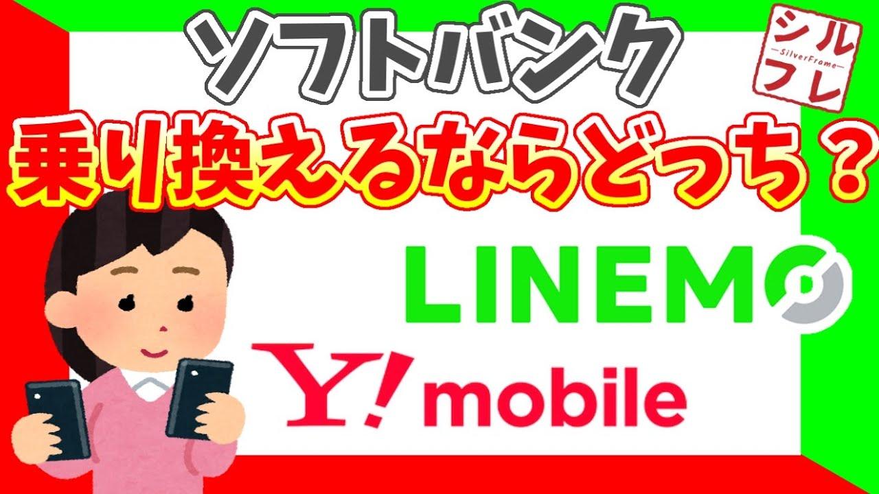 【徹底解説】ソフトバンクから乗り換えるならY!mobile(ワイモバイル)?LINEMO(ラインモ)?どっちがオススメ?990円新プランも含め比較していきます