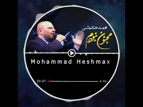 Majnoon Naboodam Mohammad Heshmati 22 июня 2019 г.